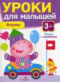 3+ Уроки для малышей. Формы